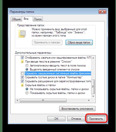 Применение изменений после настройки вида папок в Windows 7