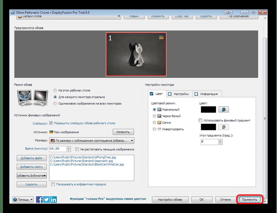 Применение изменений после установки фона рабочего стола в DisplayFusion