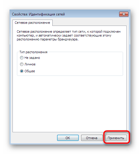 Применение настроек после конфигурации обнаружения сетей в Windows 7