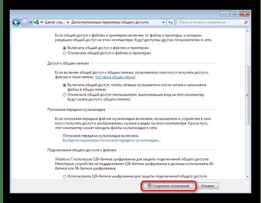 Применение настроек после внесения изменений параметров общего доступа Windows 7