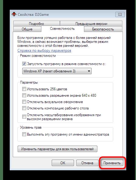 Применение настроек совместимости при исправлении игры Diablo 2 в Windows 7