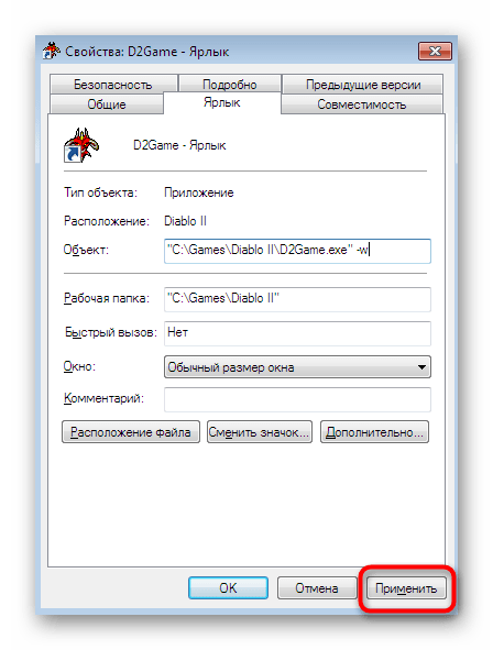 Применение настроек запуска в оконном режиме для Diablo 2 в Windows 7