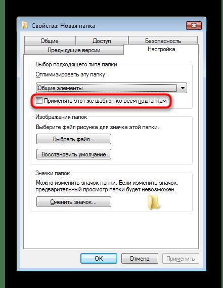 Применение типа папки к вложенным папкам в Windows 7