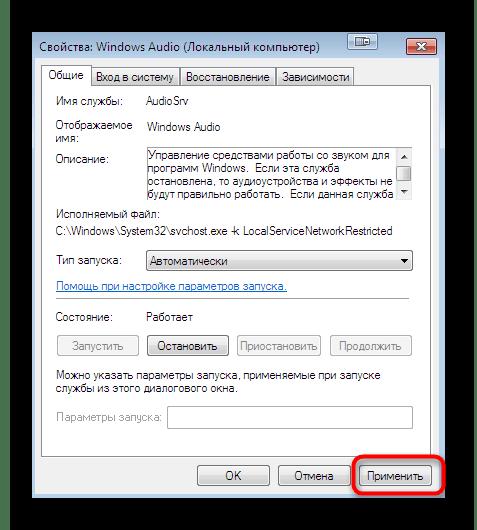 Применение изменений настройки службы аудио в системе Windows 7