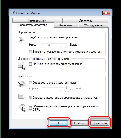 Применить настройки калибровки для устранения дёргающегося курсора мыши на Windows 7