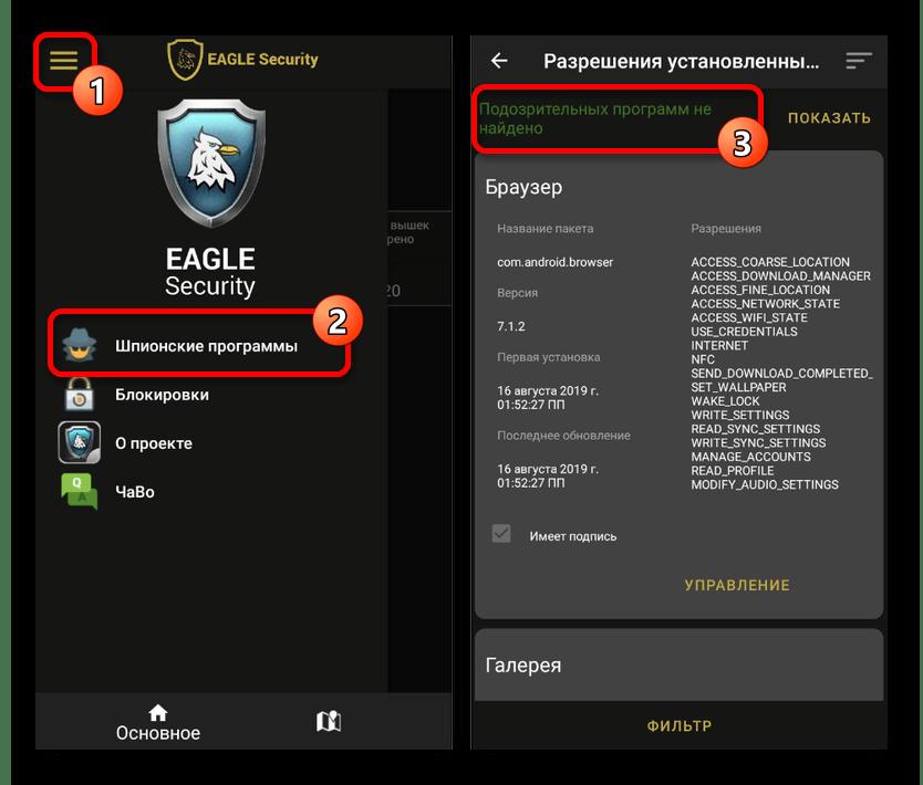 Пример поиска шпионских программ в Eagle Security на Android