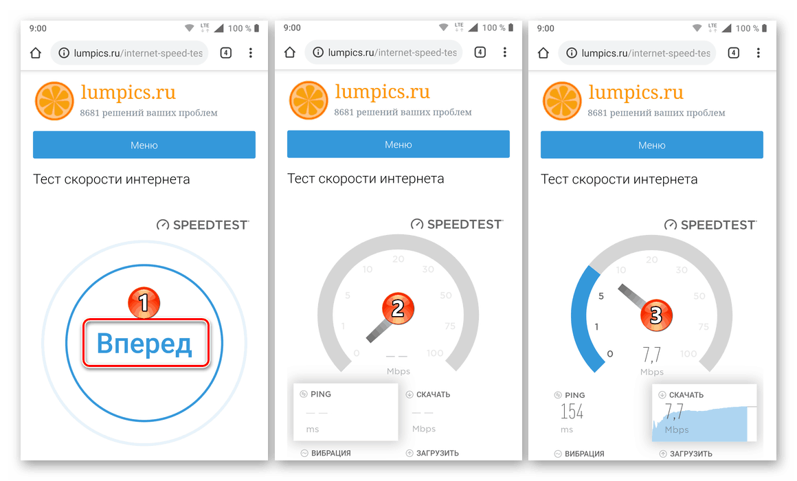 Пример проверки интернета на телефоне