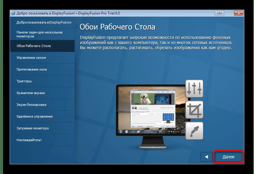 Приветственное окно во время первого запуска программы DisplayFusion