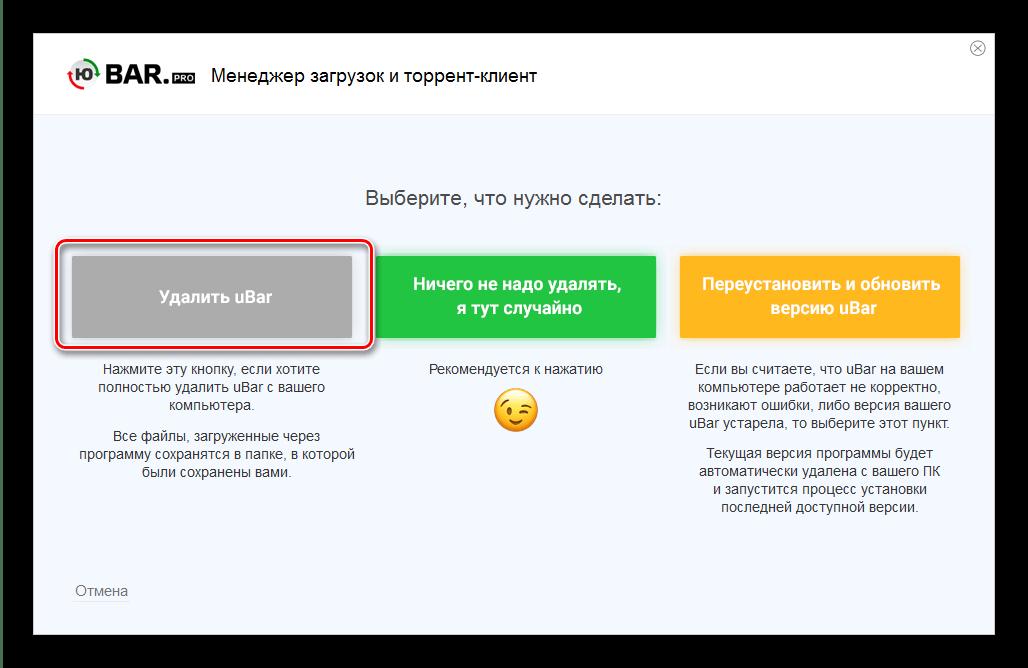Процедура удаления uBar системными средствами Виндовс 7