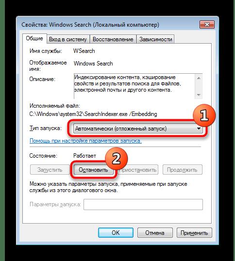 Процесс отключения Windows Search в Windows 7