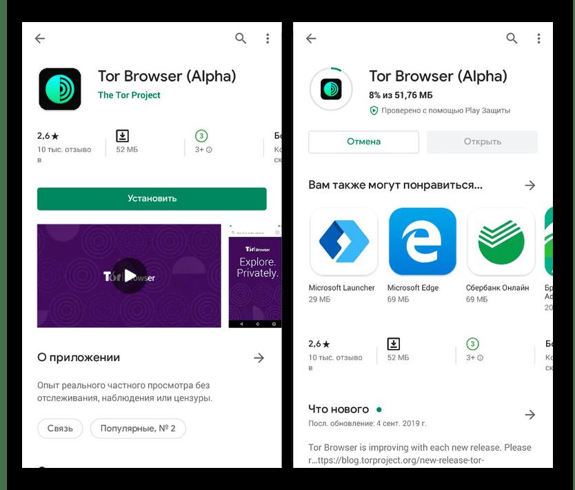 Процесс установки и открытия Tor Browser на Android