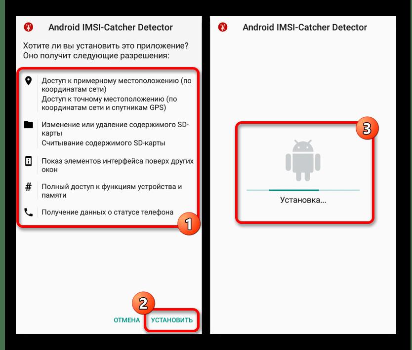 Процесс установки IMSI-Catcher Detector на Android
