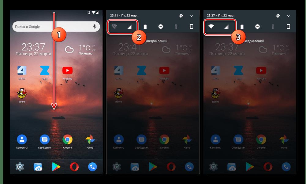 Процесс включения интернета через шторку на Android