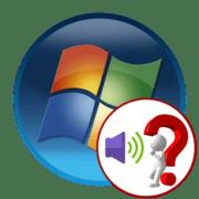 Пропадает звук на ноутбуке Windows 7