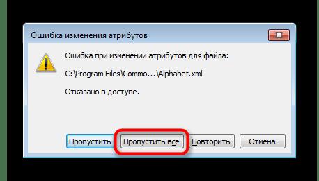 Пропуск отключения индексации системных файлов в Windows 7