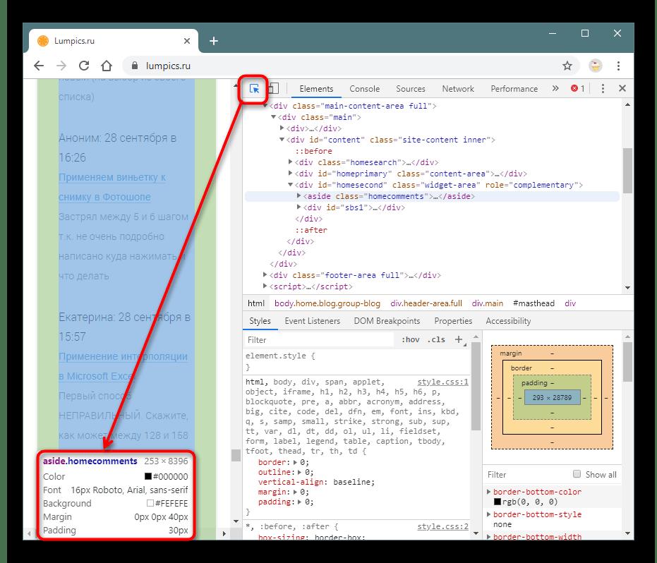 Просмотр HTML-кода отдельного элемента страницы через инструменты разработчика в любом браузере