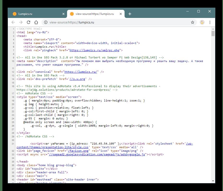 Просмотр HTML-кода страницы в любом браузере