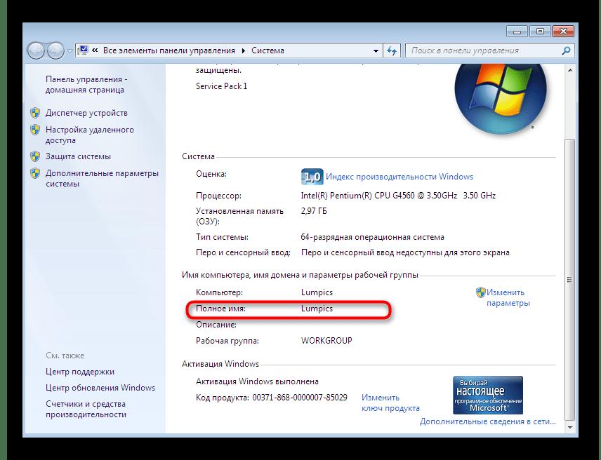 Просмотр имени компьютера при конфигурации RDP в Windows 7