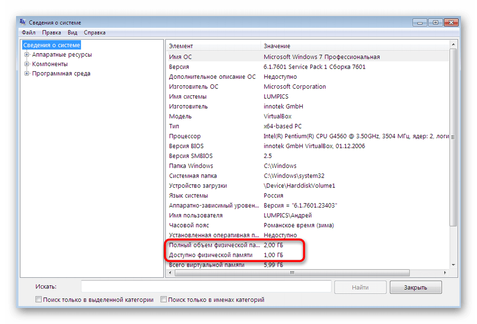 Просмотр информации об оперативной памяти через Сведения о системе в Windows 7