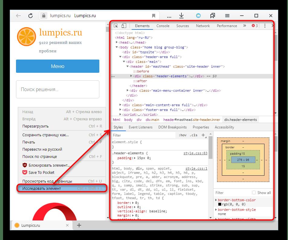 Просмотр кода страницы через инструменты разработчика в Яндекс.Браузере