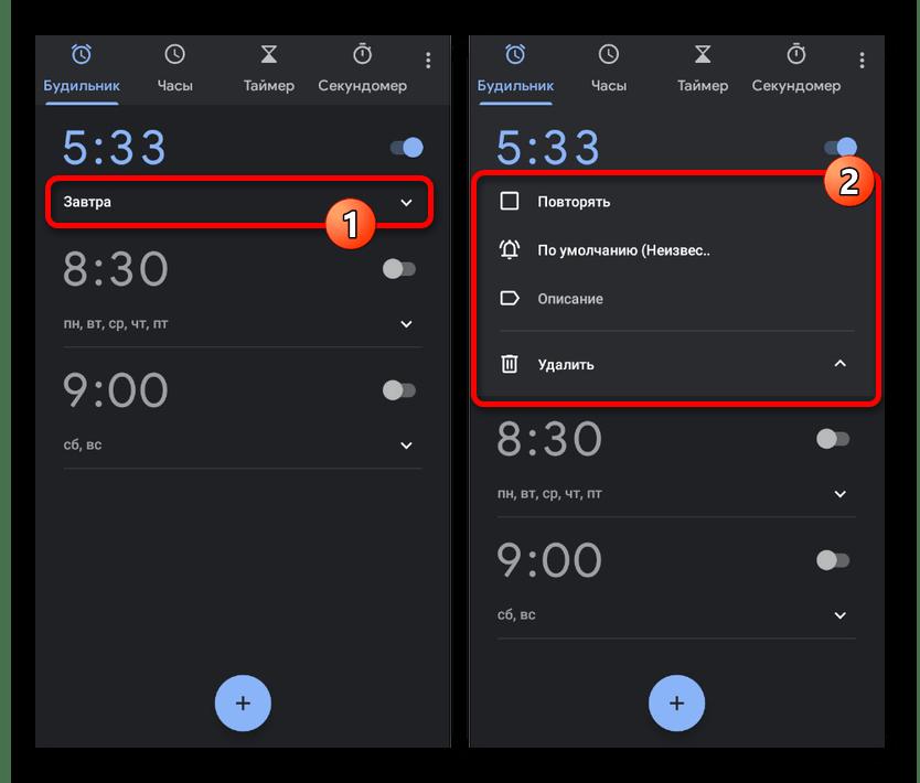 Просмотр настроек будильника в Часах на Android