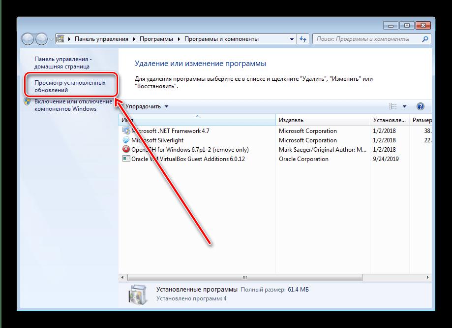 Просмотр обновлений для решения проблем с установкой обновления KB4503292 в WIndows 7