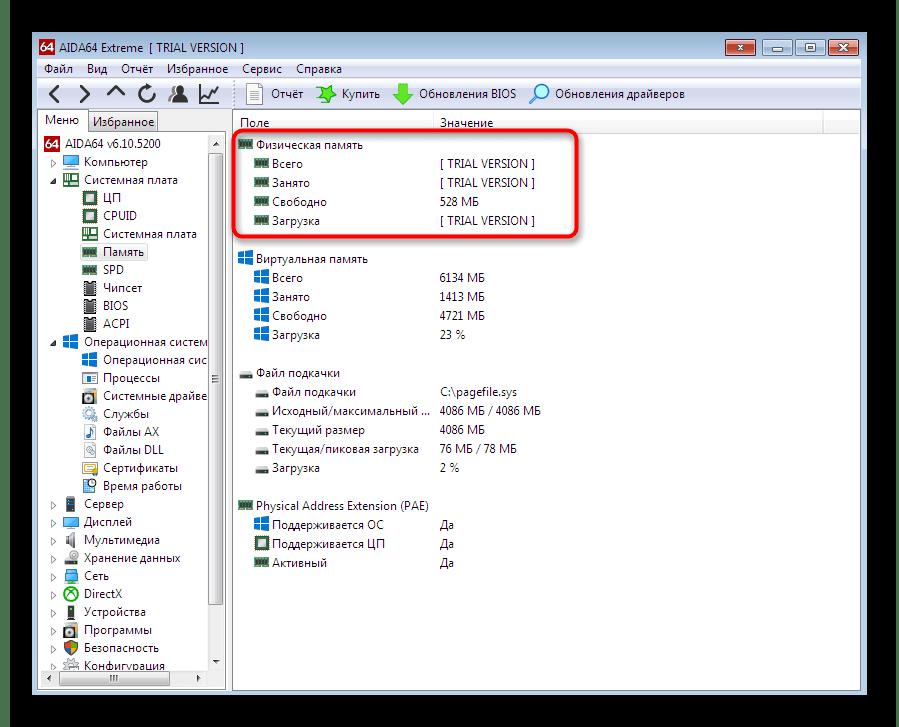 Просмотр общей информации об оперативной памяти в программе AIDA64