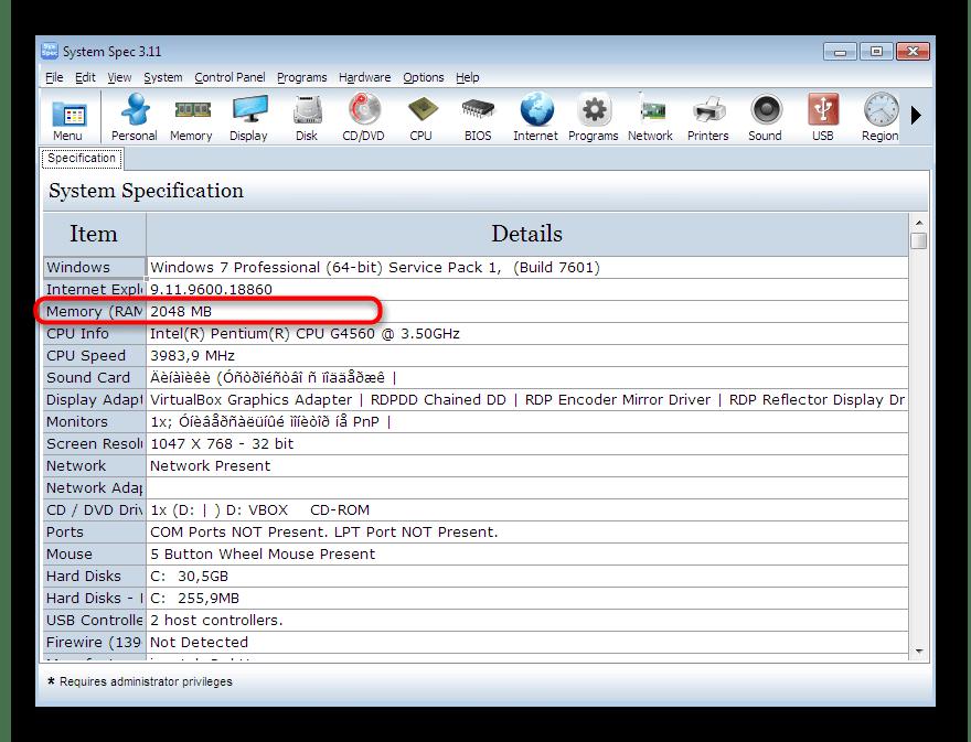 Просмотр общей информации об оперативной памяти в программе System Spec