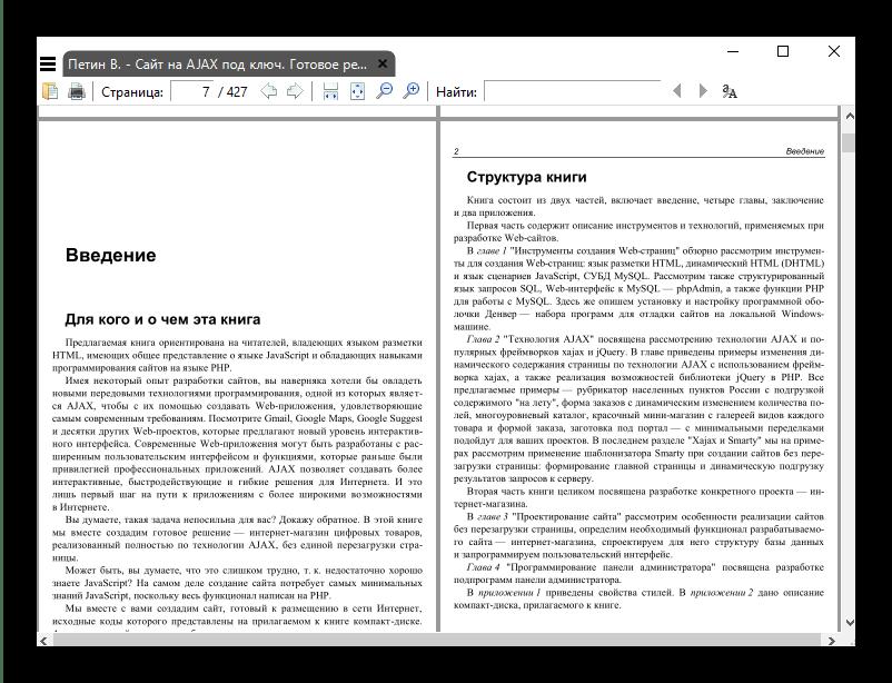 Prosmotr-PDF-dokumenta-v-Sumatra-PDF