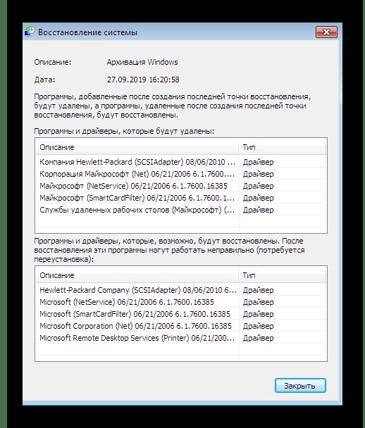 Просмотр списка программ и драйверов входящих в точку восстановления Windows 7