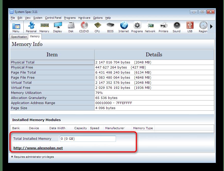 Просмотр сведений о каждой плашке ОЗУ в программе System Spec