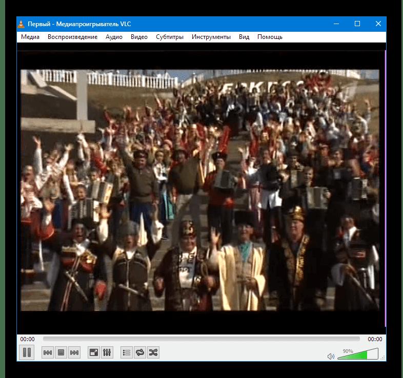 Просмотр видео на компьютере через программу VLC Media Player