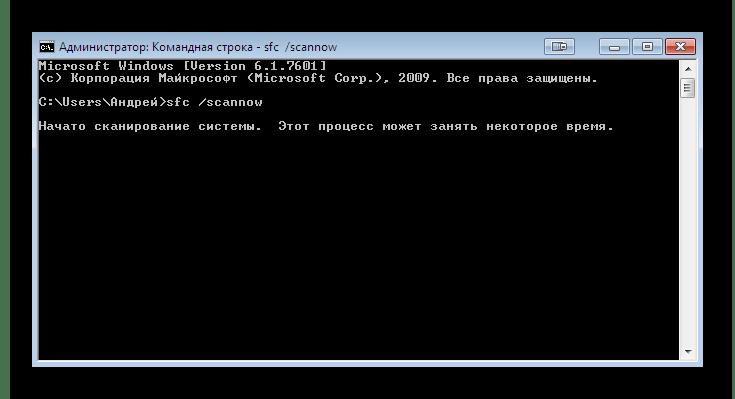 Проверка целостности системных файлов для исправления ошибки Kernel data inpage error в Windows 7