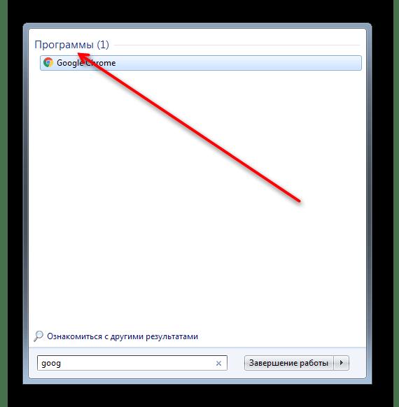 Проверка добавленного ярлыка программы для поиска через меню Пуск в Windows 7