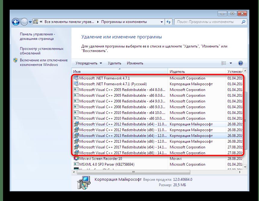 Проверка дополнительных библиотек для исправления проблем с Need For Speed Carbon в Windows 7