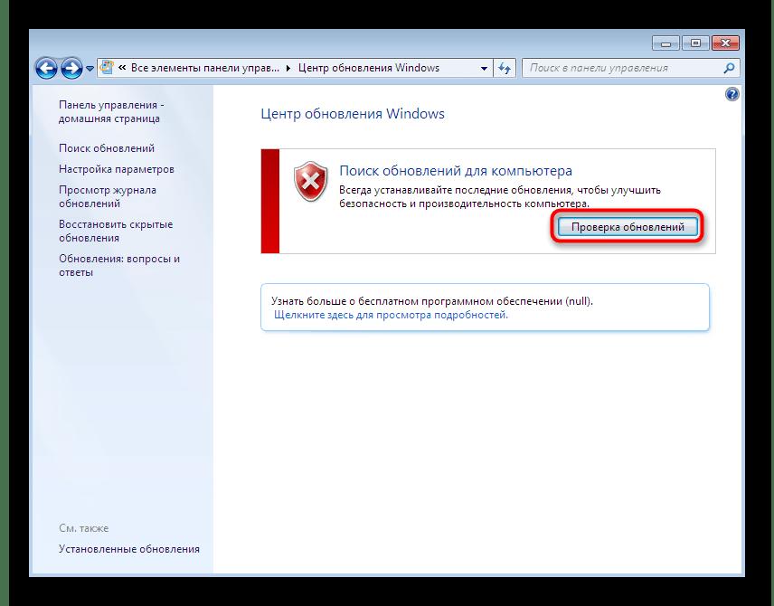 Проверка наличия обновлений для исправления проблем с Need For Speed Carbon в Windows 7