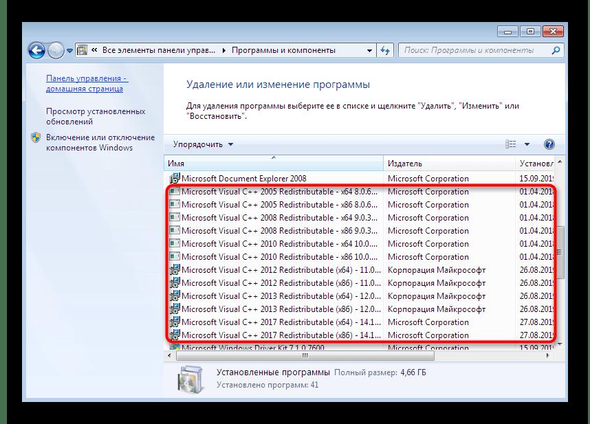 Проверка установленных версий Visual C++ для решения проблем с запуском Diablo 2 в Windows 7