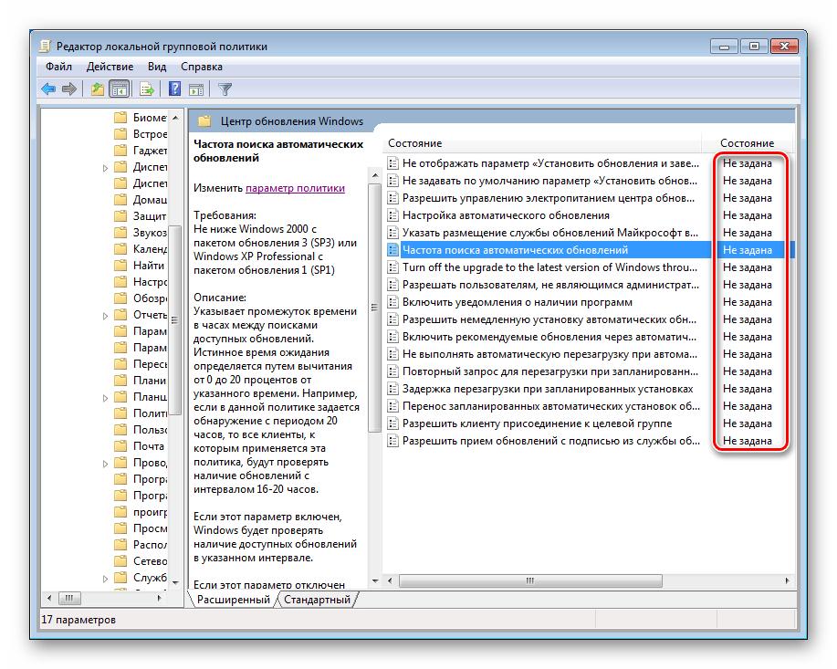 Проверка значений параметров Центра обновления в редакторе групповых политик Windoiws 7