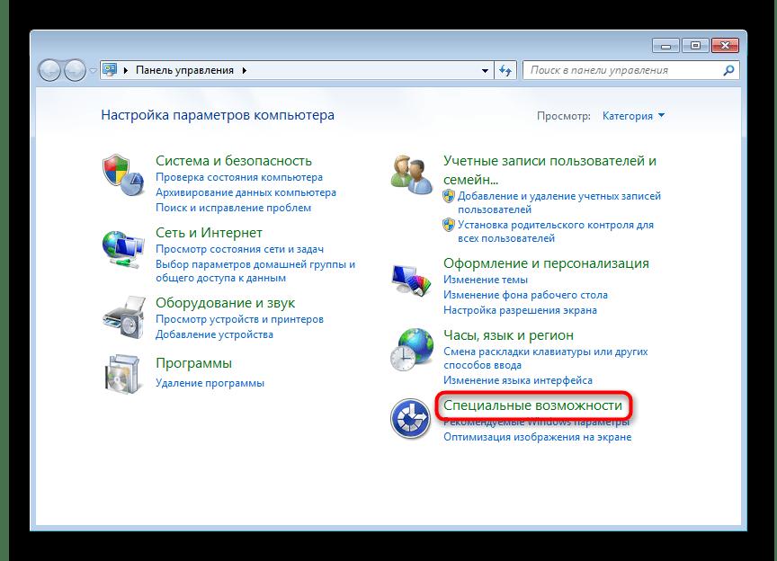 Раздел Специальные возможности в Панели управления Windows 7