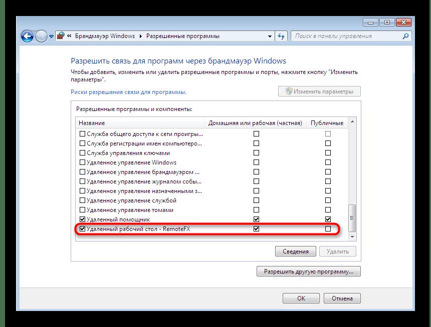 Разрешение использования удаленного рабочего стола в брандмауэре при настройке RDP в Windows 7