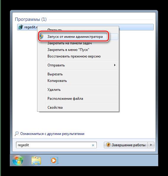 Редактор реестра от администратора для устранения проблем с разрешением экрана на Виндовс 7