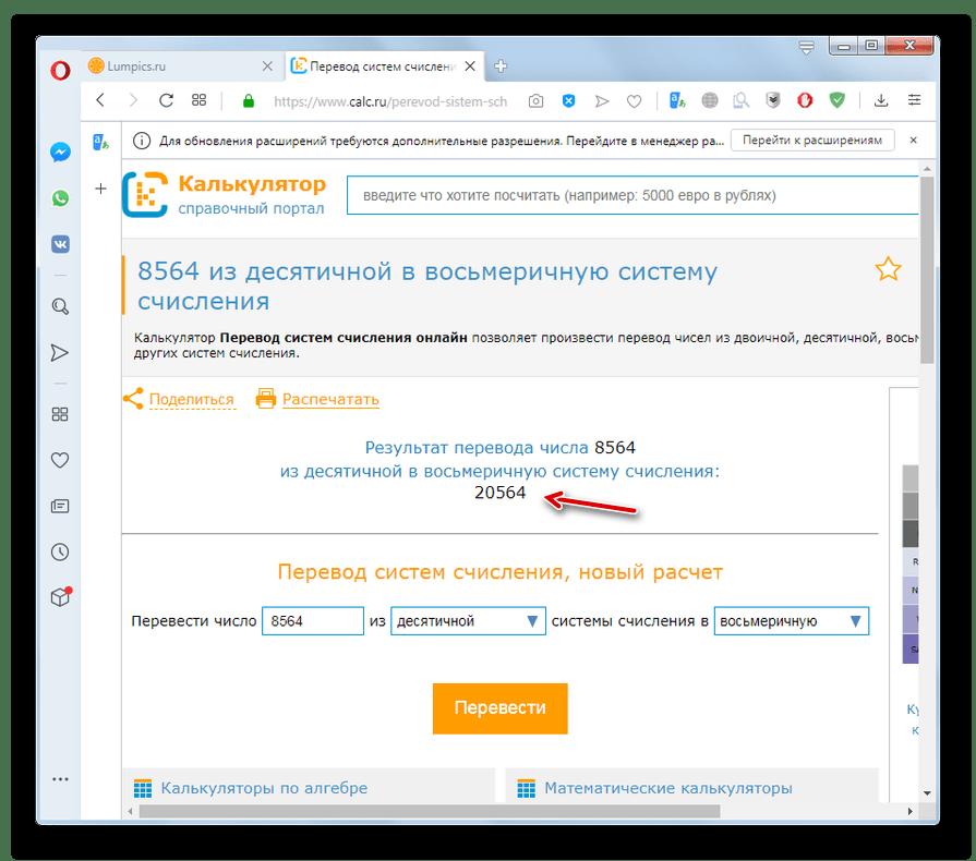 Результат перевода числа из десятичной системы счисления в восьмеричную на сервисе Calc.ru в браузере Opera