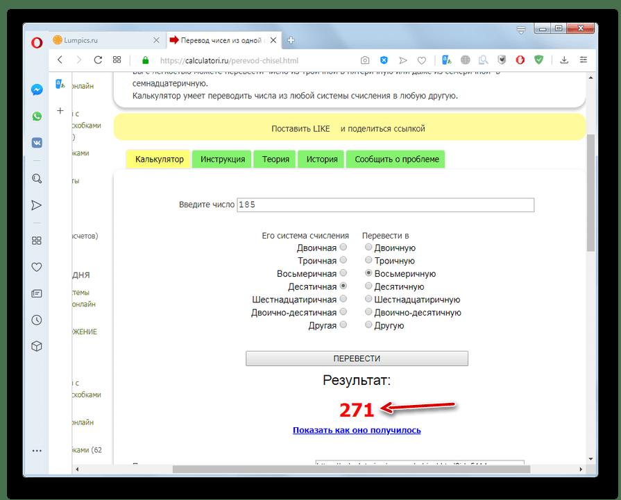 Результат перевода числа из десятичной системы счисления в восьмеричную на сервисе Calculatori.ru в браузере Opera