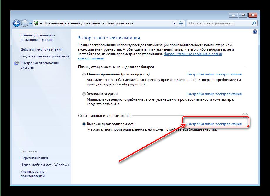 Ручная настройка электропитания Windows 7 для включения оценки производительности
