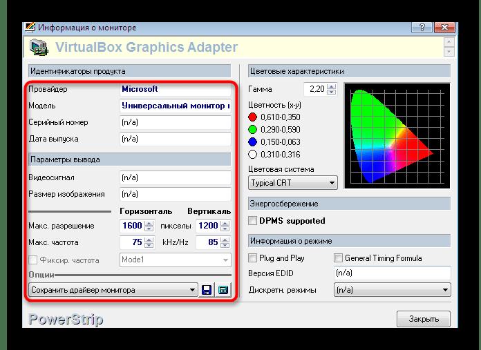 Ручная настройка профиля дисплея в программе PowerStrip