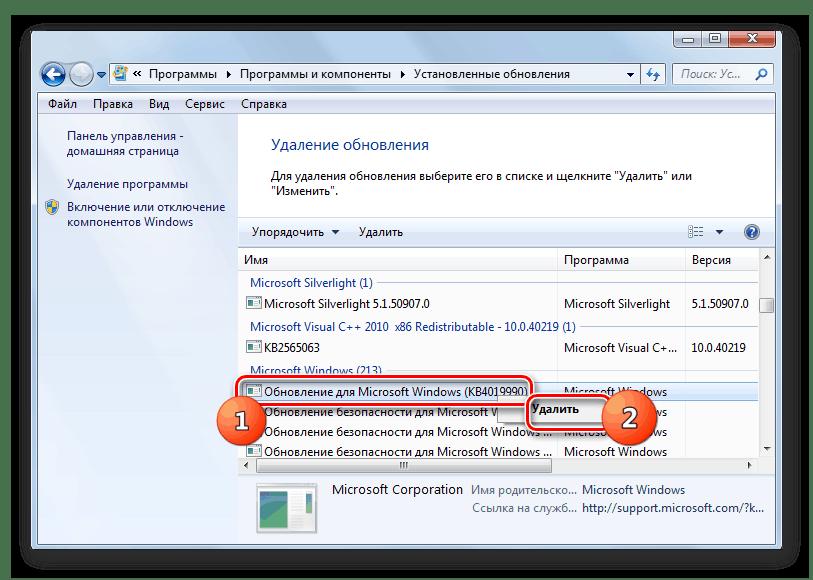 Ручное удаление обновлений системными средствами Windows 7