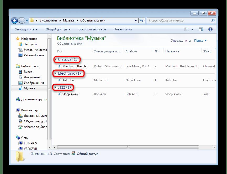 Сгруппированные файлы внутри папки в Windows 7
