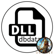 Скачать dbdata.dll для Assassin's Creed Odyssey