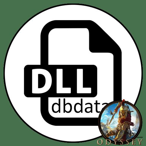 Скачать dbdata.dll для Assassin's Creed Odyssey