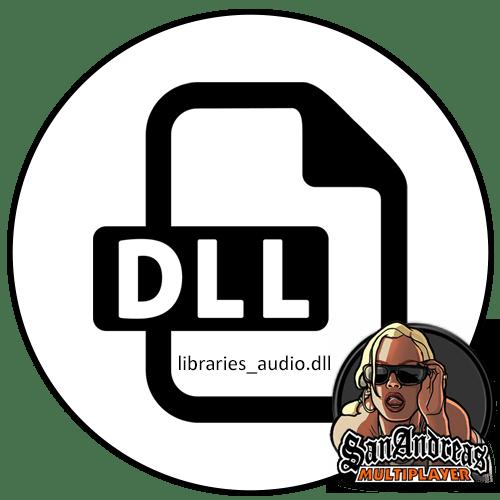 Скачать файл libraries_audio.dll для САМП